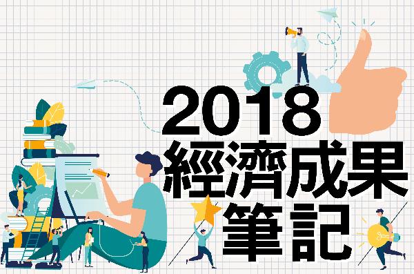 2018經濟成果筆記